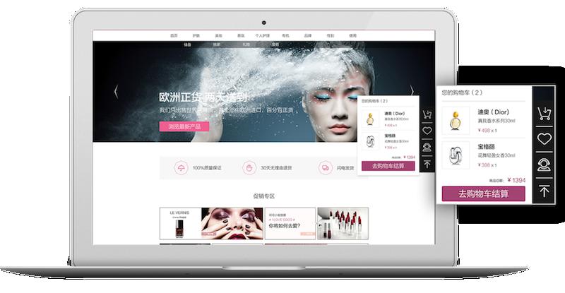 中国电商UI设计 TMO Group 探谋网络科技