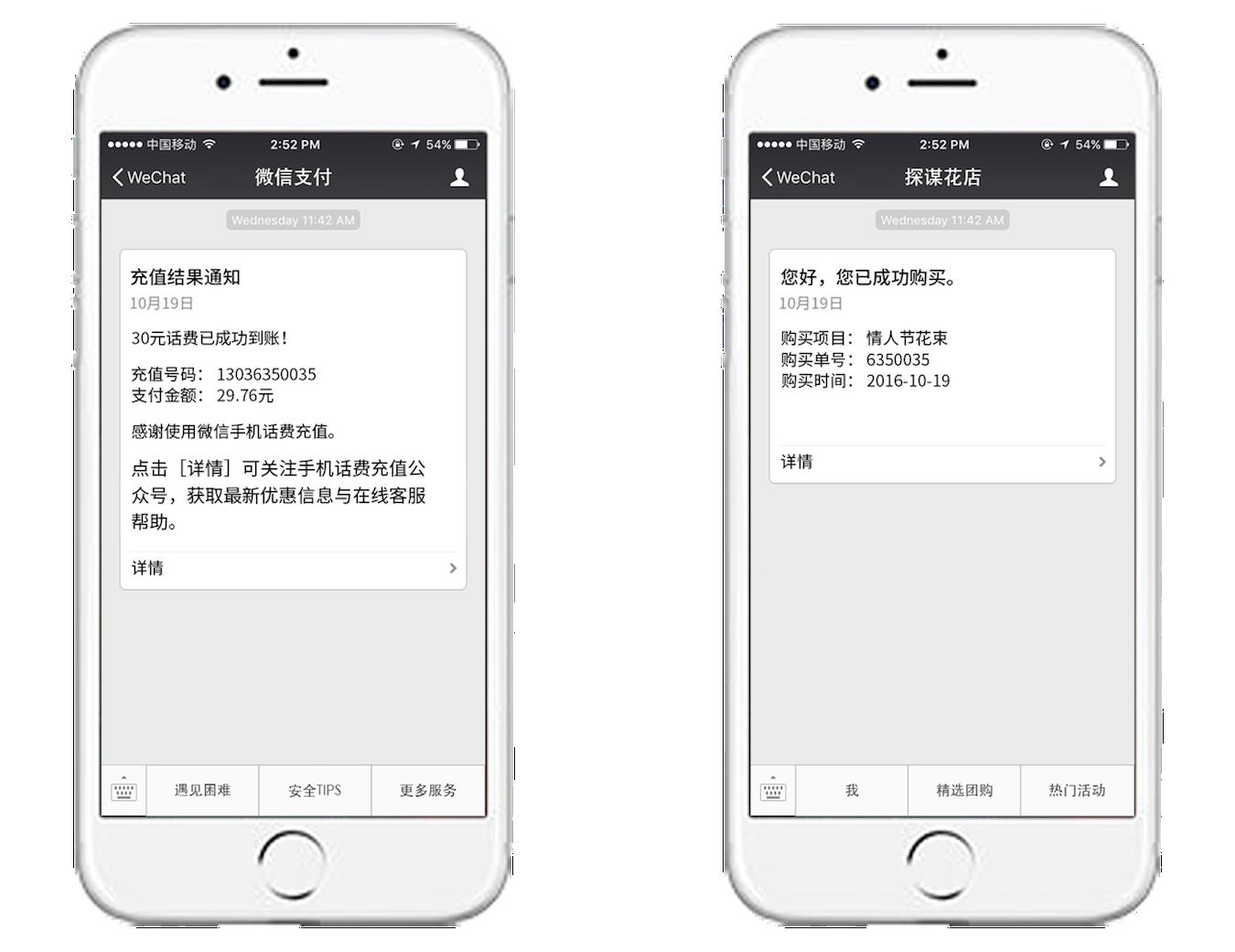 微信商城开发 探谋网络科技 tmo group