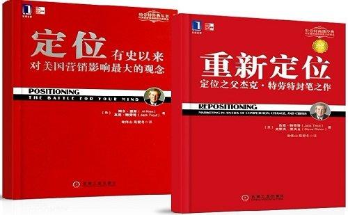 定位系列书籍