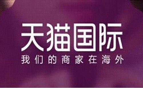 天猫国际logo
