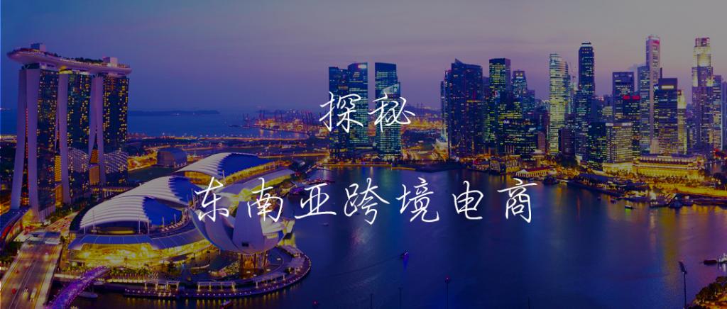东南亚跨境电商市场策略