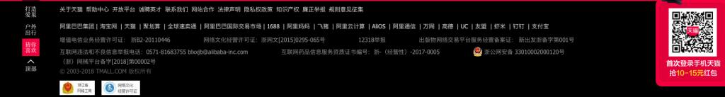 中国电子商务法_2