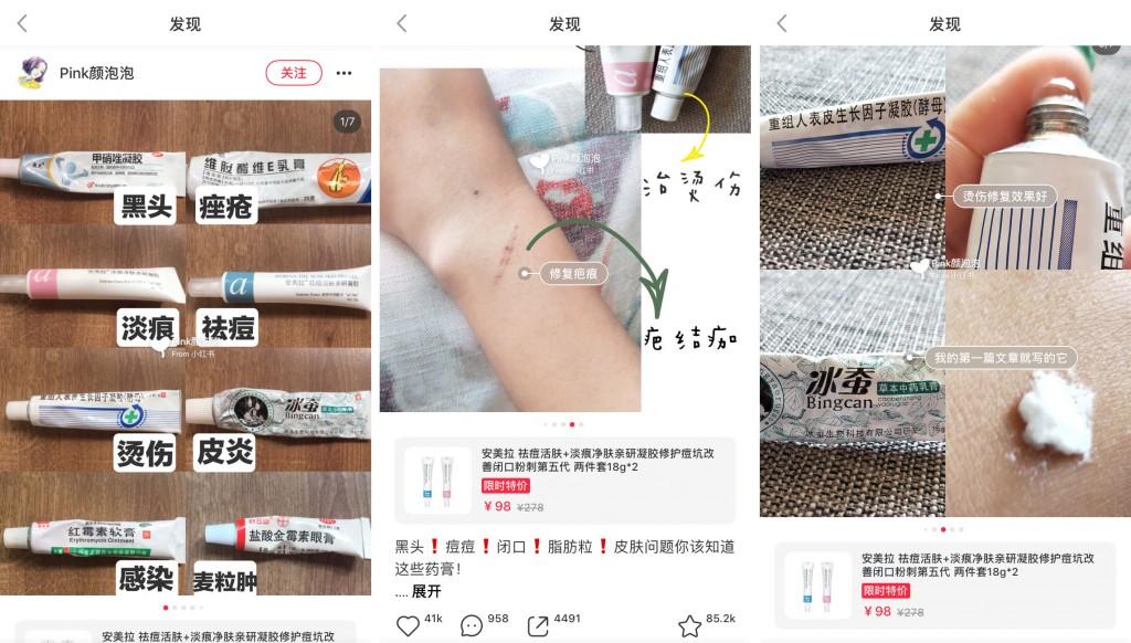 小红书内容营销5