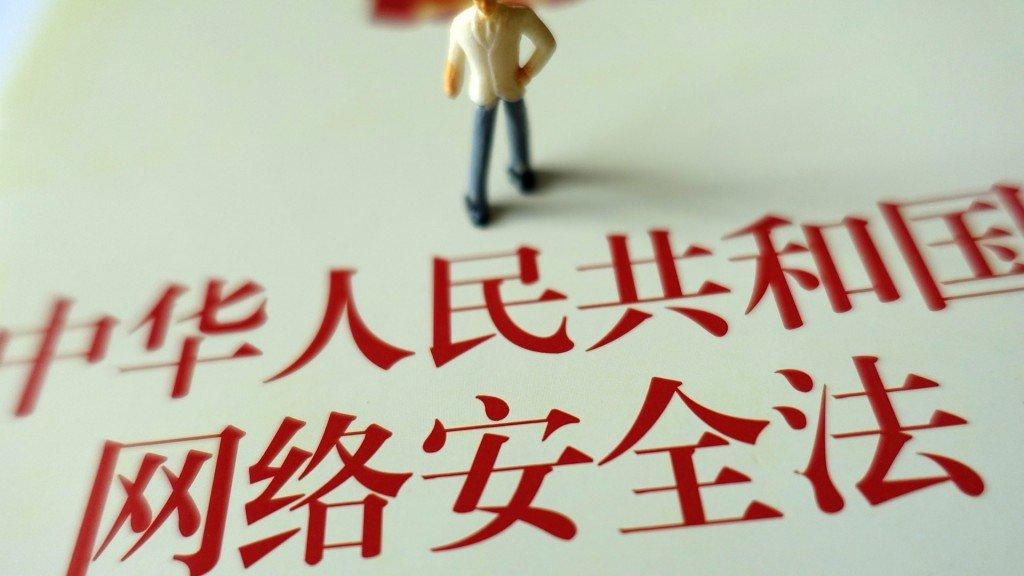 中国网络安全法