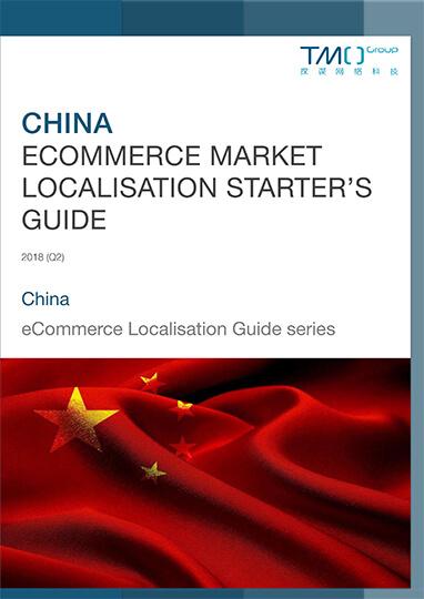 中国电子商务市场本地化指南(入门版)