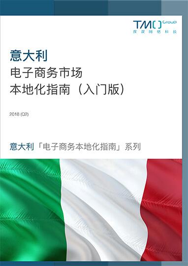 意大利电子商务市场本地化指南(入门版)