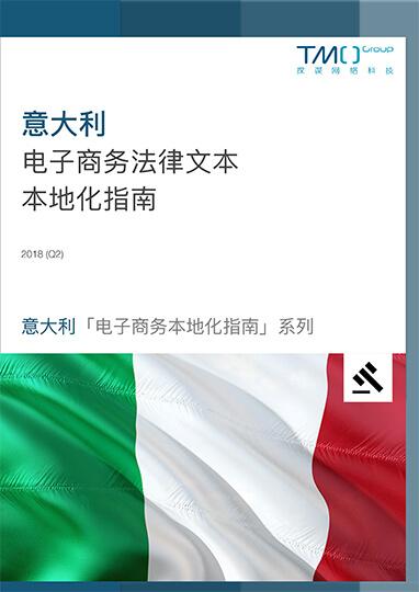 意大利电子商务市场法律文本本地化指南