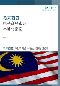 2019马来西亚跨境电商指南