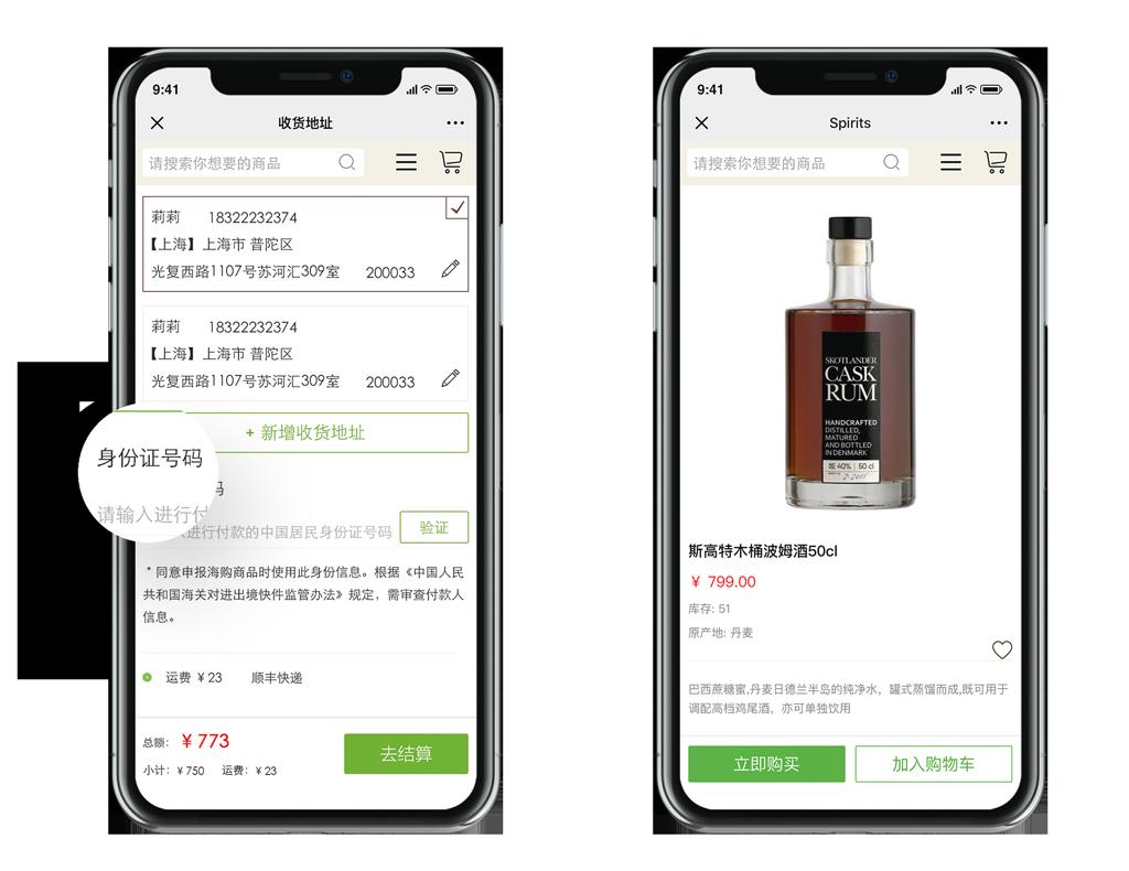 中国跨境电商功能