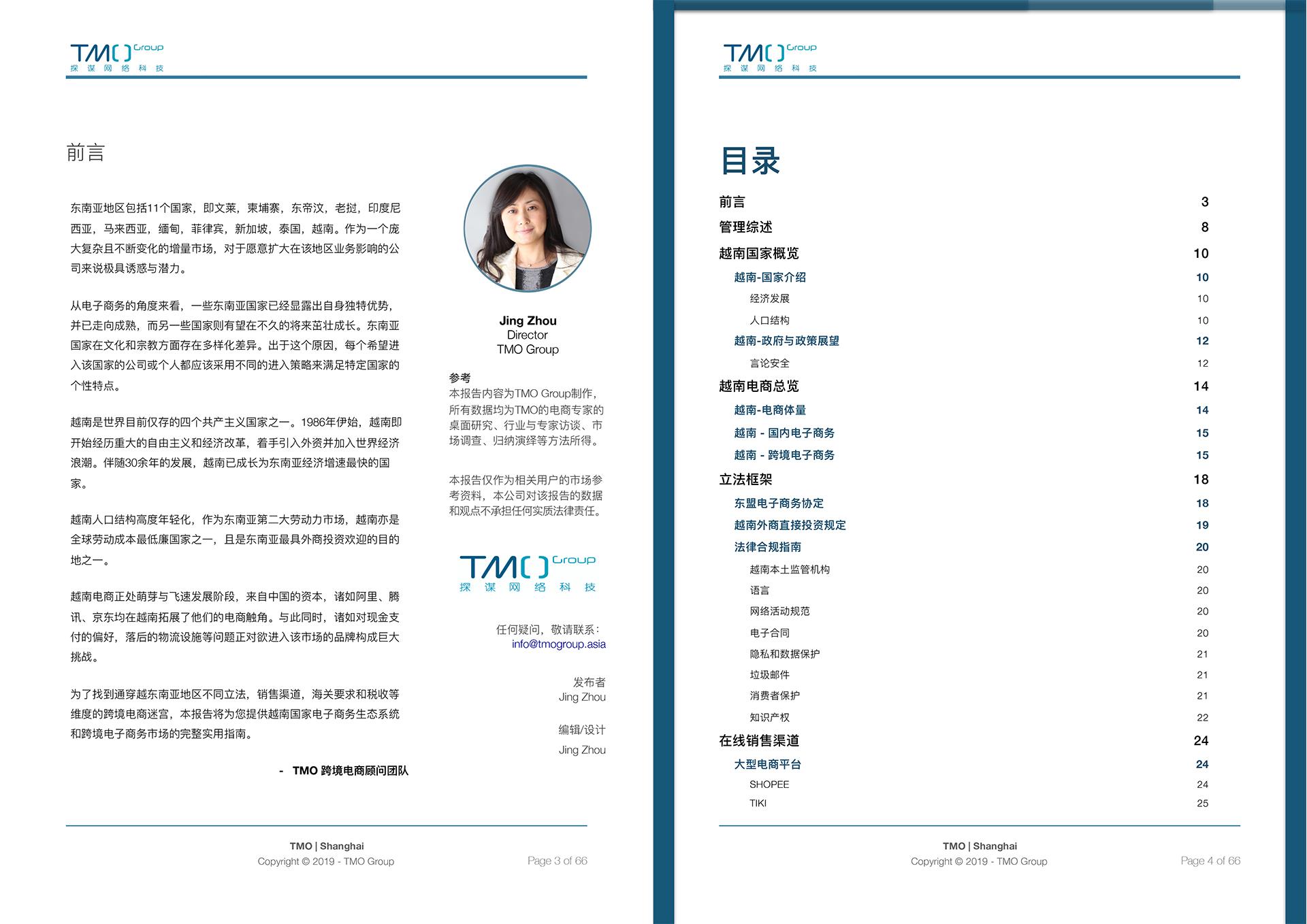 越南电商目录1