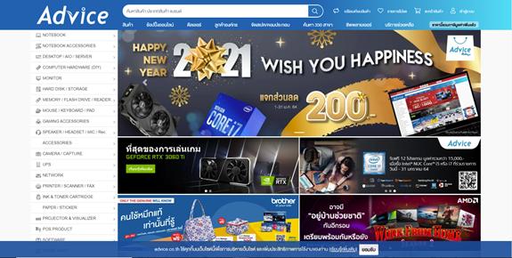 2021年泰国电商平台流量第四