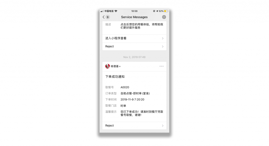 新零售小程序:模板消息提示