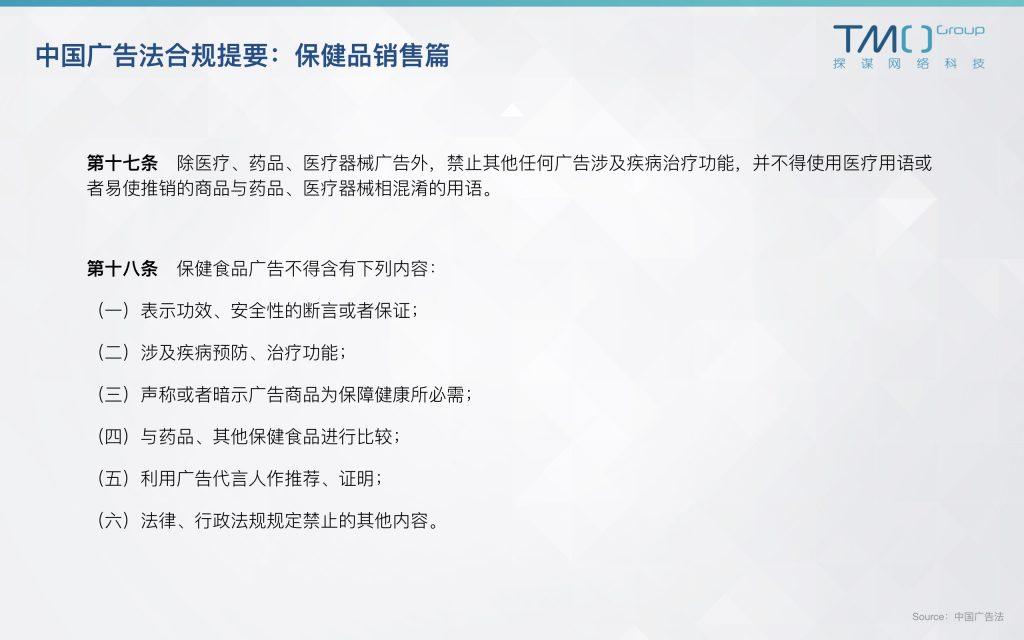 中国广告法合规:保健品销售