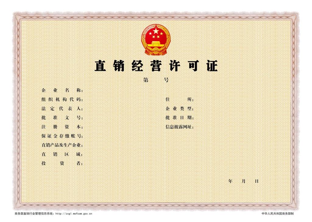 图:中国直销经营许可证样张