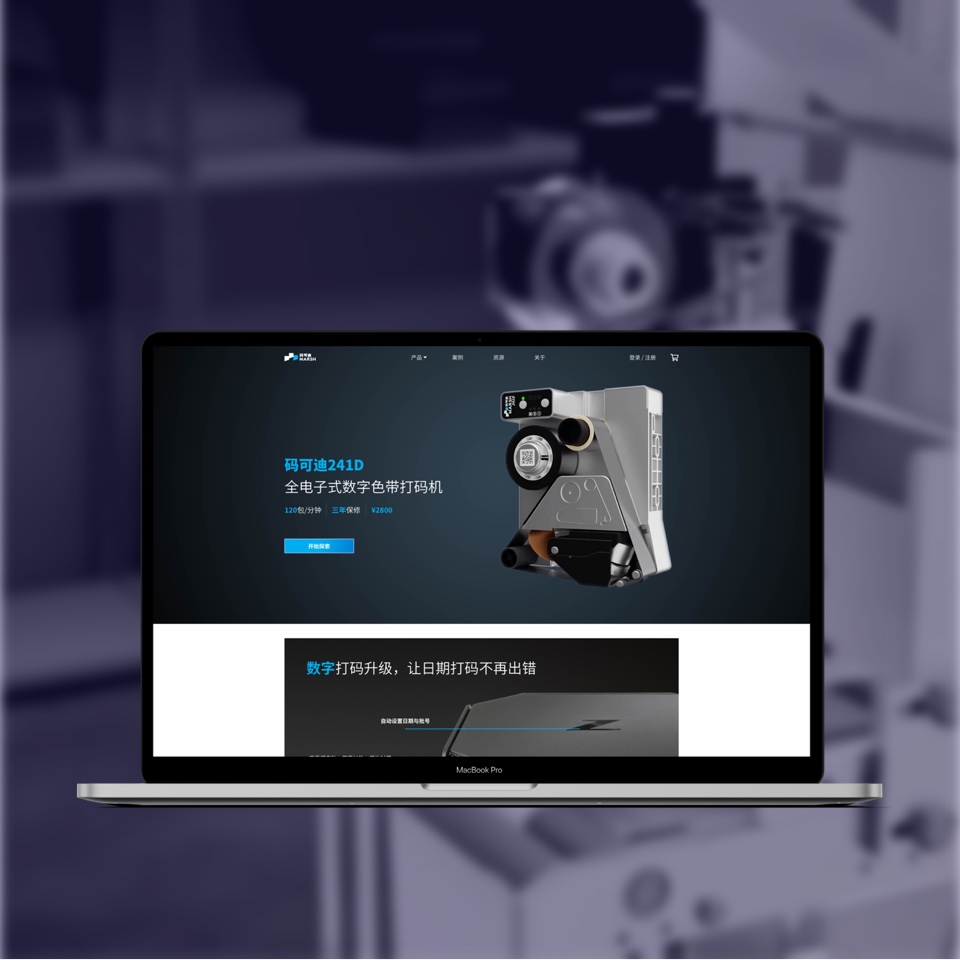 B2B电商网站UIUX设计-分页图片展示-码可迪(VideoJet)