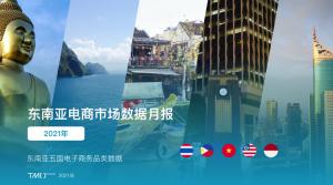 2021年最新东南亚电商市场数据报告:每月更新看这里!