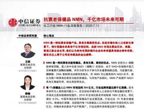 NMN报道
