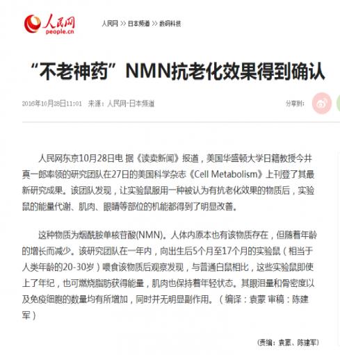 人民网NMN不老药报道