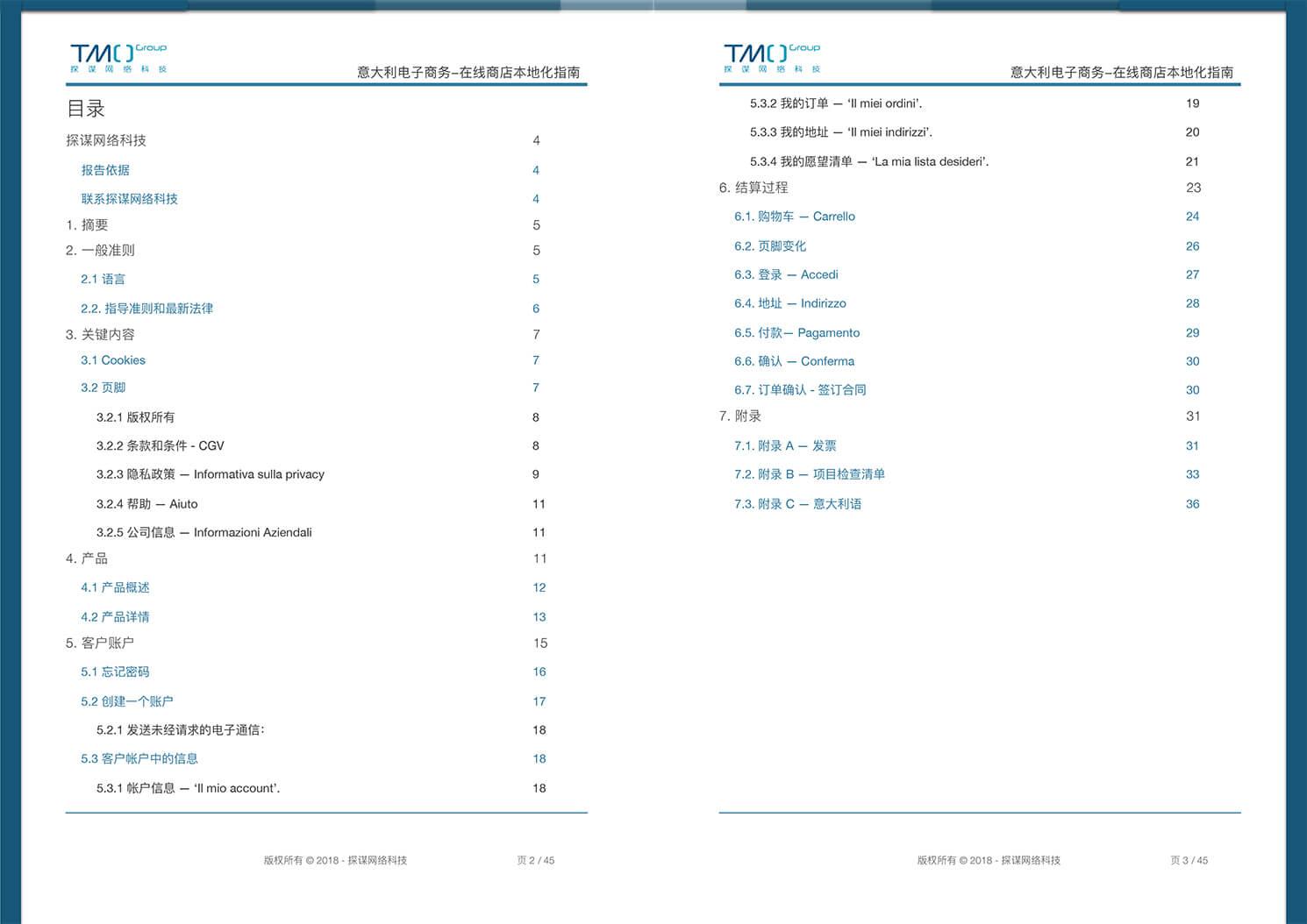 意大利电子商务在线商店本地化指南1