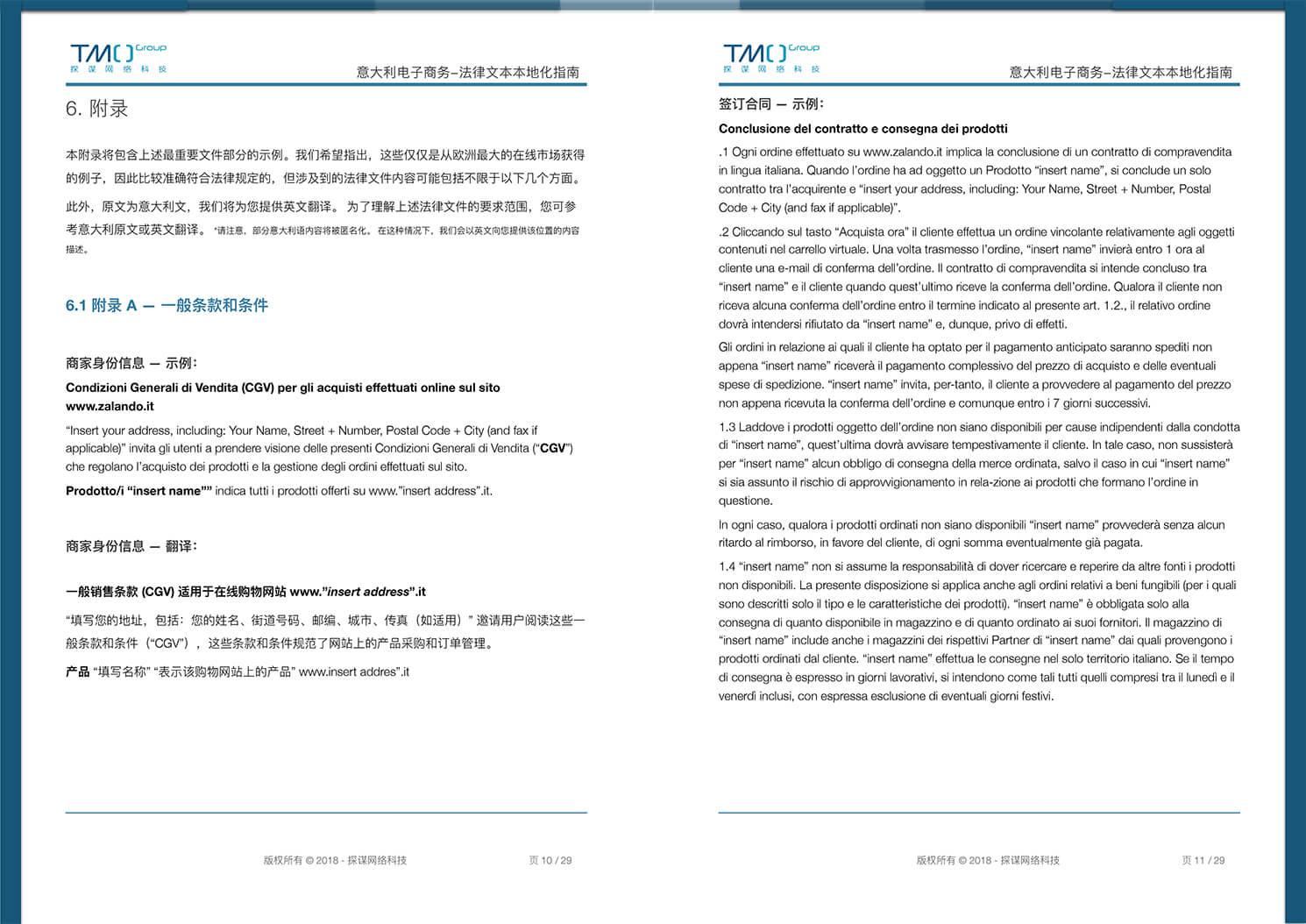 意大利法律文本本地化指南2