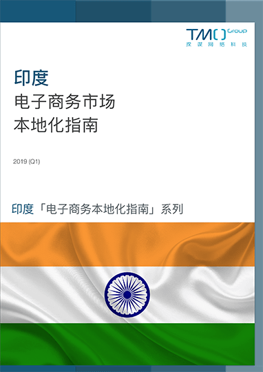 印度电子商务