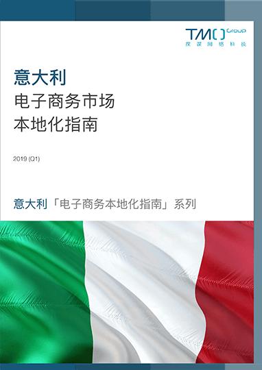 意大利电子商务