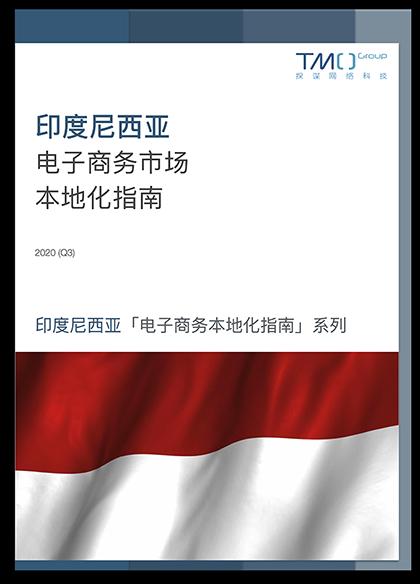 印度尼西亚电子商务指南