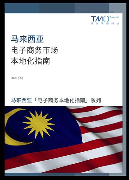 马来西亚电子商务指南