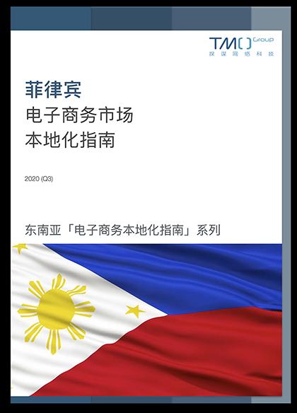 菲律宾电子商务指南