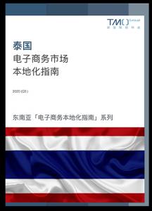 泰国电子商务指南
