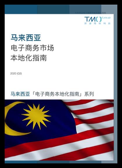 马来西亚电商-封面